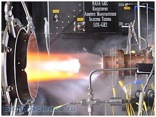 NASA применило 3-D-печать для создания частей ракетного двигателя