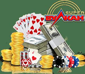 Онлайн казино Вулкан – игровые автоматы на деньги и бесплатно