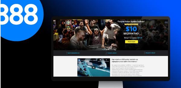 888 Покер: официальный сайт, приложения, игры и турниры