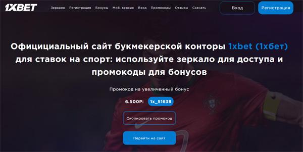 Личный кабинет пользователя и способы пополнения игрового счета в 1хbet