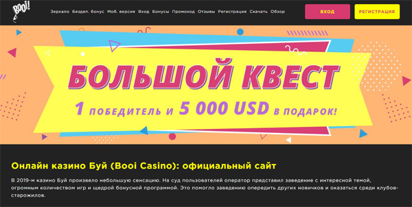 Игровой процесс в Casino Booi