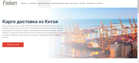 Карго доставка товаров из Китая в Россию