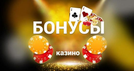 Получите приветственный бонус в онлайн-казино
