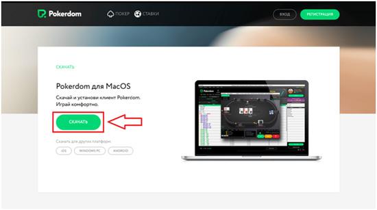 Клиент Pokerdom для MacOs и Windows