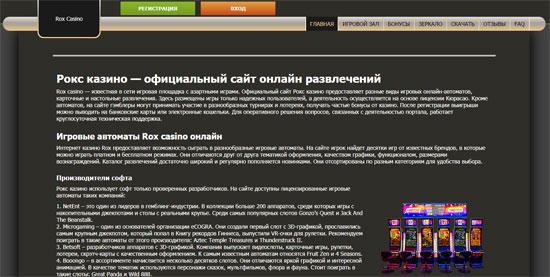 Описание казино Рокс