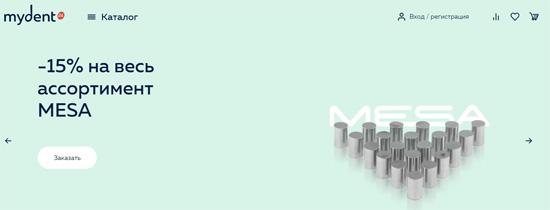 «MyDent24»: все необходимое для стоматологии — в одном месте