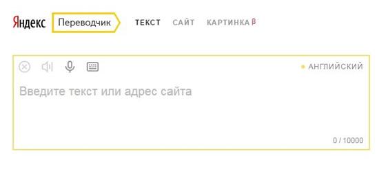 Владеть иностранными языками не надо, если есть Яндекс