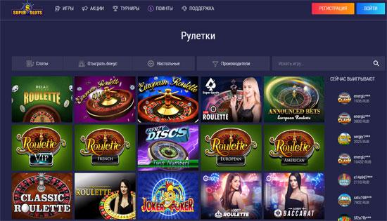 Онлайн-рулетка в SuperSlots казино
