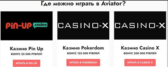 Игра авиатор на деньги: что это?