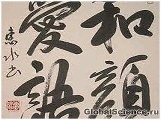 Древнейшие фрагменты посуды с азбукой хирагана обнаружены в Японии
