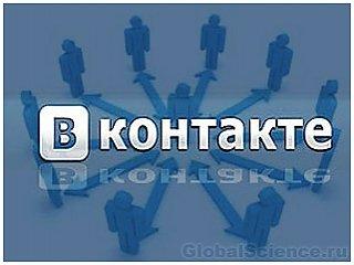 Социальная сеть «В контакте» вошла в ТОП-10 крупнейших мировых соцсетей