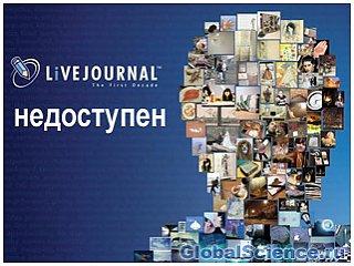 «Живой Журнал» для пользователей недоступен