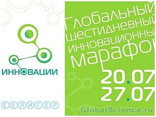 Инвестиционная площадка Глобального инновационного марафона позволит участникам получить инвестиции в размере до 500 млн. рублей